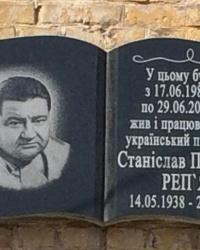 м. Чернігів. Меморіальна дошка С.П. Реп'яху.