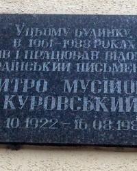 м. Чернігів. Меморіальна дошка Д.М. Куровському.