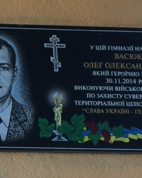 м. Остер. Меморіальна дошка О.О.Васюку.