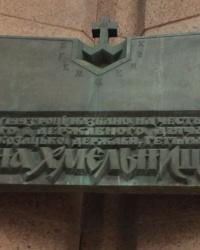 м. Київ. Анотаційна дошка на вул. Хмельницького.