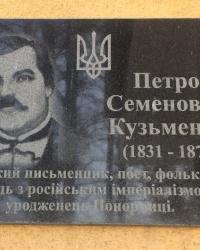 смт. Понорниця. Меморіальна дошка П.С.Кузьменко.