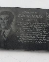 смт. Короп. Меморіальна дошка М.П. Куриленку.