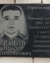 м. Семенівка. Меморіальна дошка М.В.Грачову.