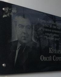 м. Ірпінь. Меморіальна дошка О.С.Кухаруку.