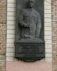 г.Киев. Памятный знак генералу Карбышеву.