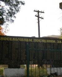 с. Карховка. Памятный знак погибшим односельчанам.