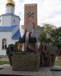 смт Куп'янськ-Вузловий. Пам'ятний знак загиблим залізничникам