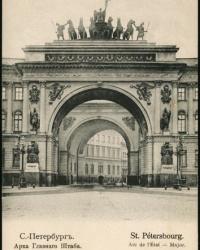 Арка Главного штаба в Санкт-Петербурге