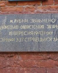 м. Лубни. Меморіальна дошка на честь звільнення міста