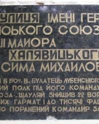 м. Лубни. Анотаційна дошка на вул. Халявицького