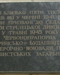 м. Лубни. Меморіальна дошка воїнам-жителям міста