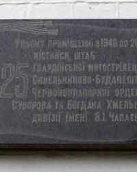 м. Лубни. Меморіальна дошка штабу 25-й гвардійській стрілецькій дивізії.