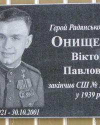 м. Київ. Меморіальна дошка В.П.Онищенку.