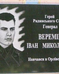 с. Орлівка. Меморіальна дошка І.М.Веремію.