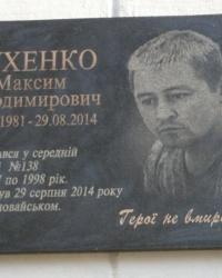 м. Київ. Меморіальна дошка  Максиму Сухенко.
