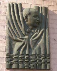 М. Київ. Меморіальна дошка Ю.Т.Тимошенку
