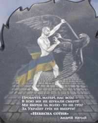 м. Бориспіль. Пам'ятний знак Небесній Сотні