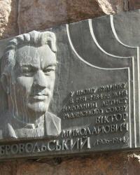 м. Київ. Меморіальна дошка В.М.Добровольському.