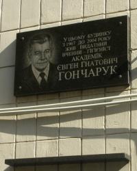 м. Київ. меморіальна дошка Є.Г.Гончаруку