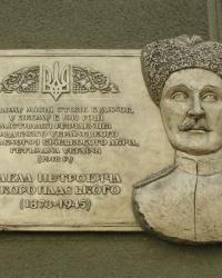 Меморіальна дошка Скоропадському П.П., м. Київ