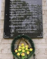 м. Чернігів. Меморіальна дошка загинувшим за Україну