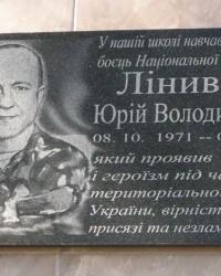 м. Барвінкове. Меморіальна дошка Ю.В .Лінивенко.