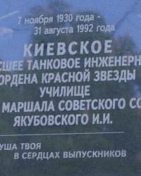 м. Київ. Меморіальна дошка Київському танковому училищу.