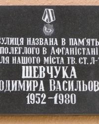 м. Чернігів. Аннотаційна дошка на вул. Шевчука