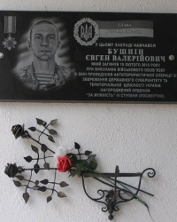 м. Чернігів. Меморіальна дошка Є.Бушніну