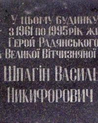 м.Чернігів. Меморіальна дошка В.Н.Шпагіну.