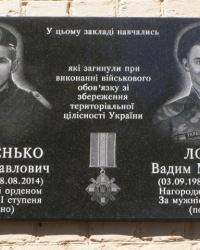 м. Чернігів. Меморіальна дошка Д.Полегеньку і В.Лободі