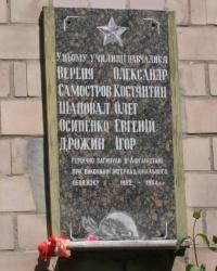 м. Чернігів. Меморіальна дошка загиблим воїнам-афганцям