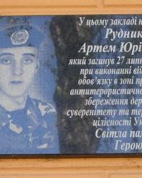 м. Чернігів. Меморіальна дошка А.Руднику
