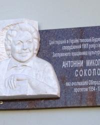 м. Чернігів. Меморіальна дошка А.М.Соколовій