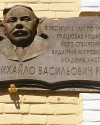 м. Чернігів. Меморіальна дошка М.В.Рево.