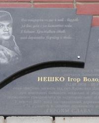 м. Чернігів. Меморіальні дошки І.В.Нешку, Д.І.Чередніченку і А.М.Шанському.