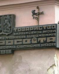 м. Львів. Аннотаційна дошка обласної організації товариства «Просвіта».