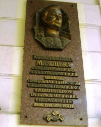 м. Львів. Меморіальна дошка Костянтині Малицькій.