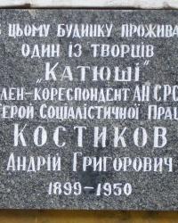м. Козятин. Меморіальна дошка А.Г.Костикову
