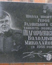 м. Козятин. Аннотаційна дошка Героя Радянського Союзу В.М.Підгорбунського.