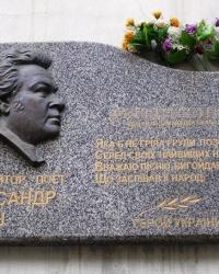 м. Київ. Меморіальна дошка Олександру Білашу.