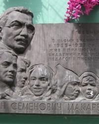 м. Київ. Меморіальна дошка А.С.Макаренку.