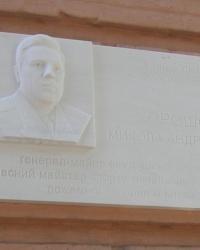м. Київ. Меморіальна дошка М.А.Хорошку.