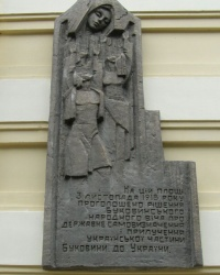м. Чернівці. Меморіальна дошка на честь приєднання північної Буковини до України.