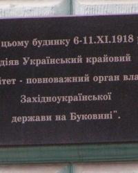 м. Чернівці. Меморіальна дошка Українському крайовому комітету.