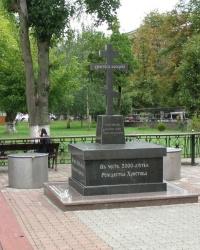 м. Чернівці. Пам'ятний хрест на честь 2000-ліття Різдва Христового.