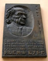 м. Чернівці. Меморіальна дошка Йосифу Бургу.