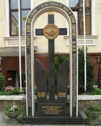 м. Чернівці. Пам'ятний знак на честь 400-ліття Берестейської унії.