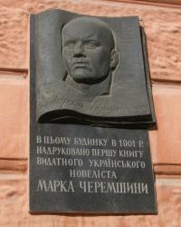 м. Чернівці. Меморіальна дошка Марку Черемшині.