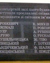 м. Чернівці. Меморіальна дошка артистам, що виступали у Чернівецькій філармонії.